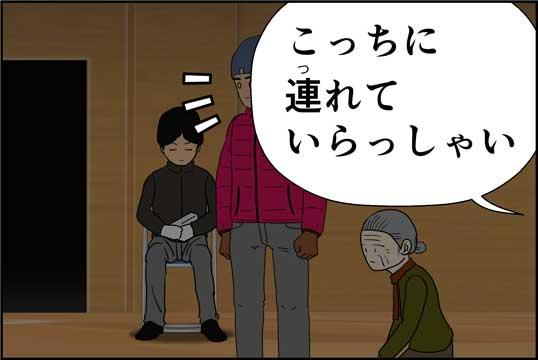僕の大震災09話コマ22