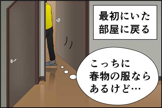 僕の大震災03話コマ10