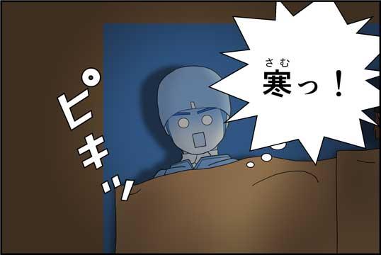 僕の大震災10話コマ10