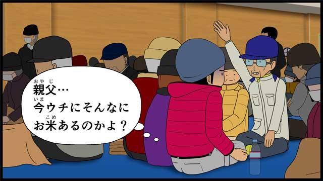 僕の大震災15話コマ12