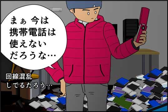 僕の大震災05話コマ03