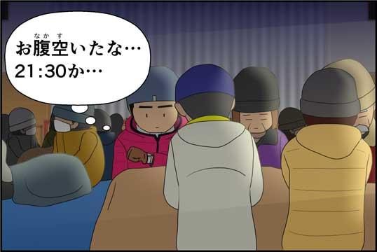 僕の大震災09話コマ41
