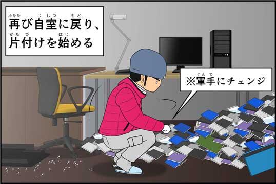 僕の大震災13話コマ09