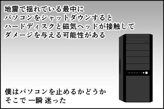 僕の大震災01話コマ08