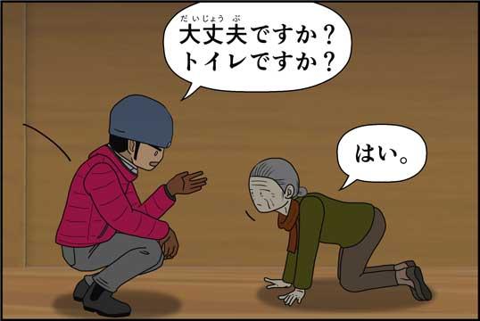 僕の大震災09話コマ07