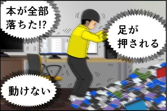僕の大震災01話コマ17