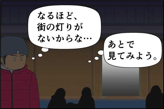 僕の大震災08話コマ08
