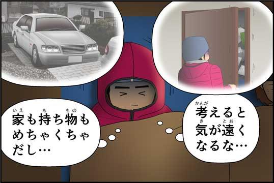 僕の大震災10話コマ35