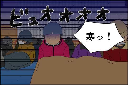 僕の大震災07話コマ06