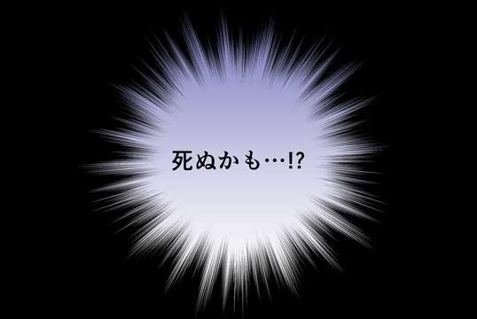 僕の大震災01話コマ31