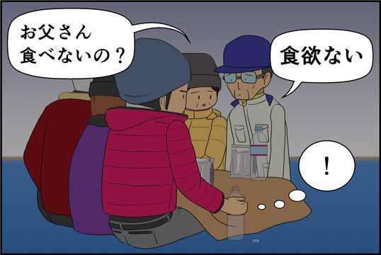 僕の大震災07話コマ23