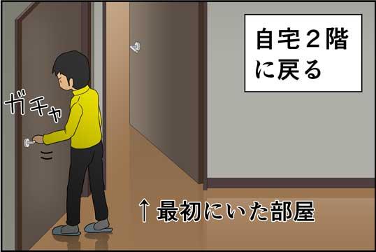 僕の大震災03話コマ06