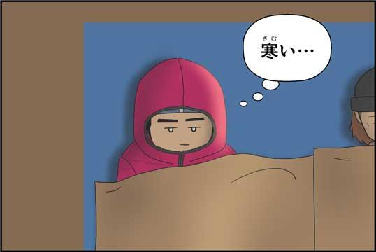 僕の大震災11話コマ03
