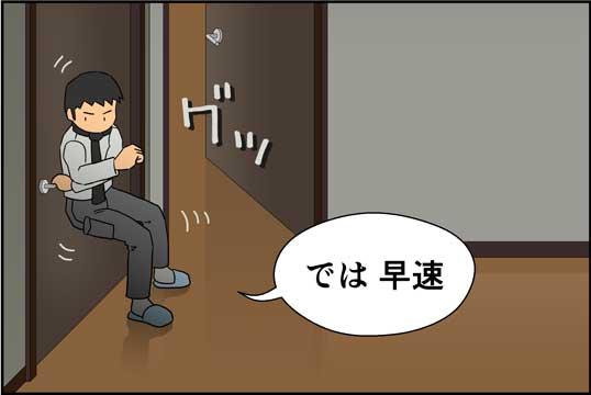 僕の大震災04話コマ09