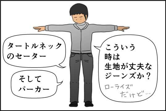僕の大震災04話コマ22