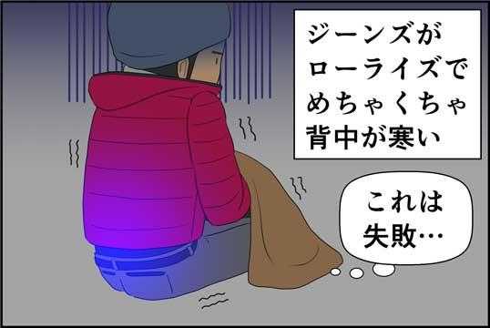 僕の大震災07話コマ03