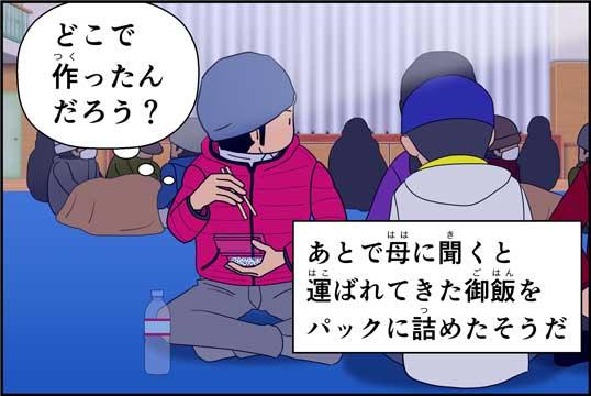 僕の大震災11話コマ28