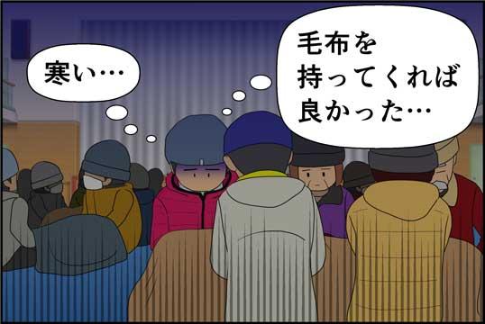 僕の大震災07話コマ01