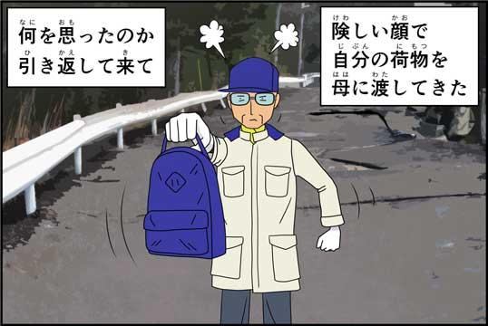 僕の大震災11話コマ31
