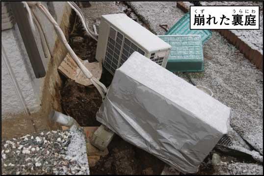 僕の大震災13話コマ02