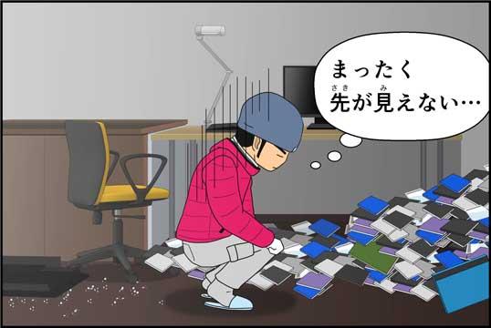 僕の大震災13話コマ11