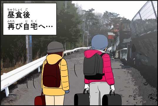 僕の大震災13話コマ21