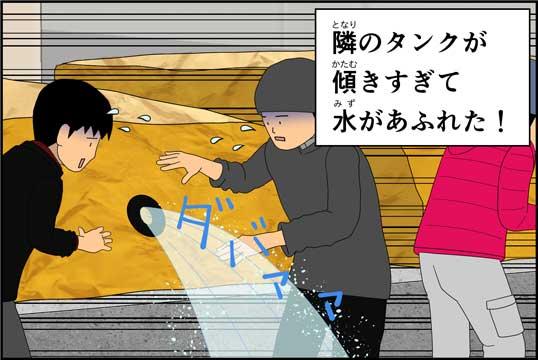 僕の大震災14話コマ34