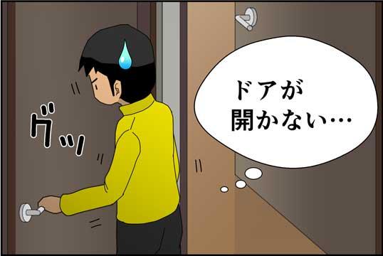 僕の大震災03話コマ08