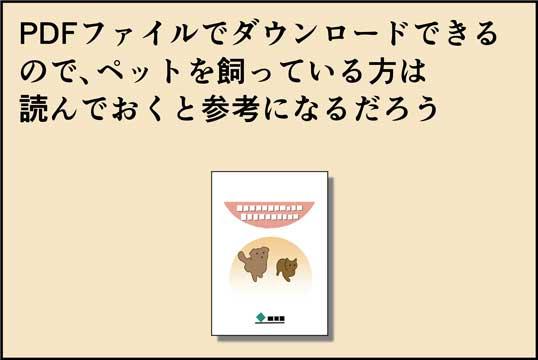 僕の大震災06話コマ33