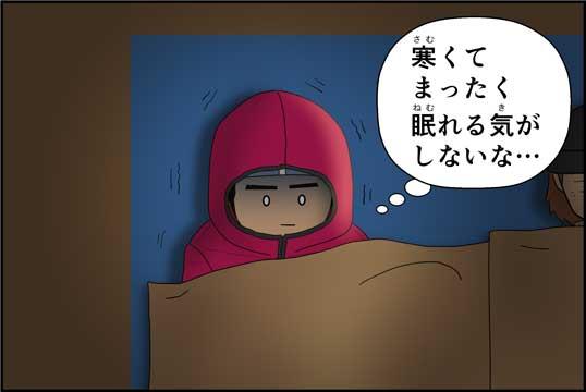 僕の大震災10話コマ31