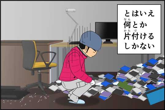 僕の大震災13話コマ12