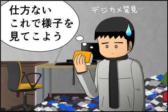 僕の大震災03話コマ12