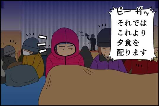 僕の大震災07話コマ16