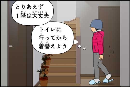僕の大震災12話コマ23