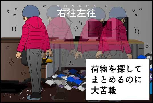僕の大震災04話コマ27
