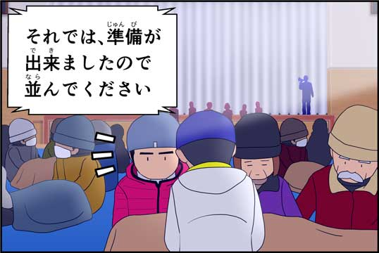 僕の大震災11話コマ11
