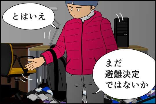 僕の大震災05話コマ01