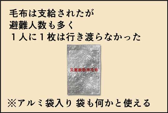 僕の大震災07話コマ02