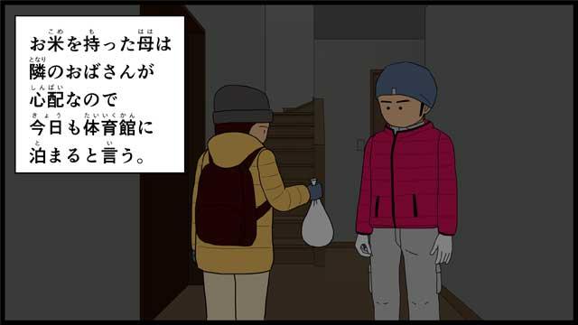 僕の大震災15話コマ19