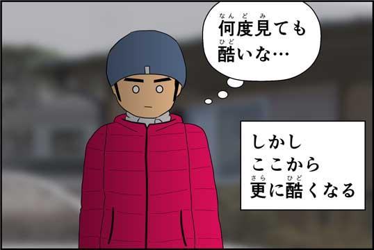 僕の大震災13話コマ03