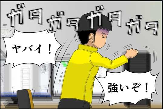 僕の大震災01話コマ13