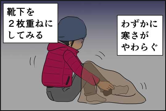 僕の大震災07話コマ04