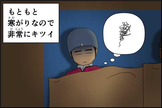 僕の大震災10話コマ12