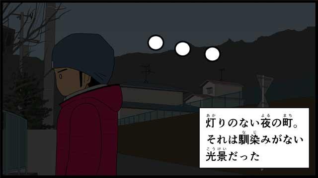 僕の大震災15話コマ30