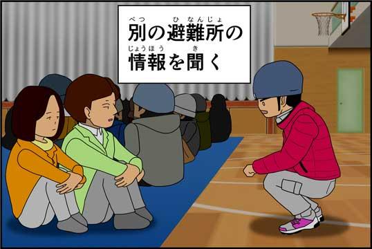僕の大震災14話コマ57
