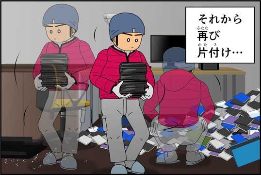 僕の大震災13話コマ26