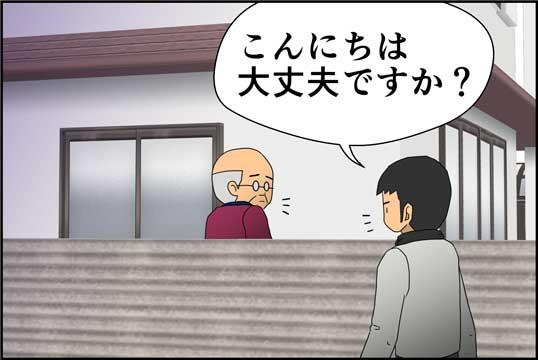 僕の大震災03話コマ15