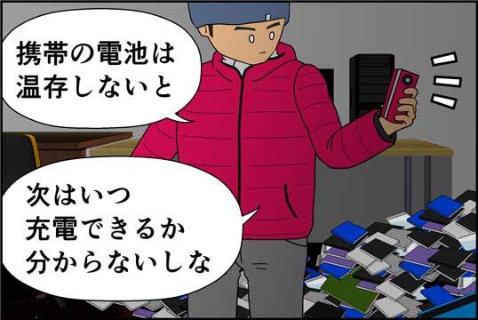僕の大震災05話コマ07