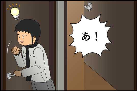 僕の大震災04話コマ07