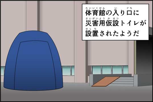 僕の大震災13話コマ19